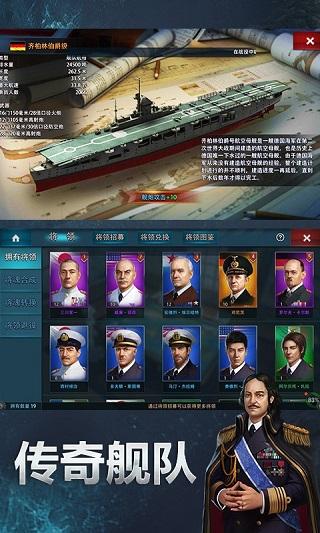 大洋征服者 V2.0.0 安卓版截图3