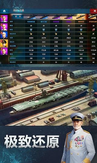 大洋征服者 V2.0.0 安卓版截图2