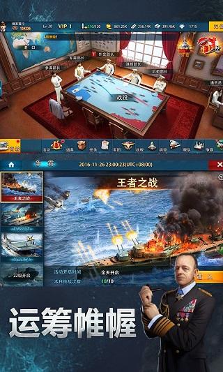 大洋征服者 V2.0.0 安卓版截图4