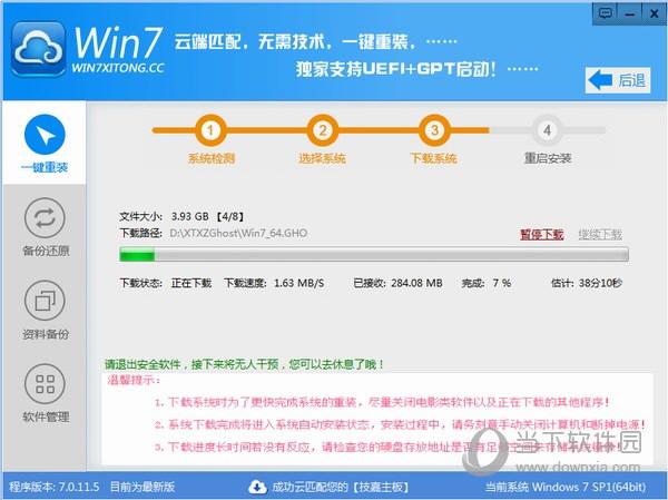 Win7系统一键重装系统