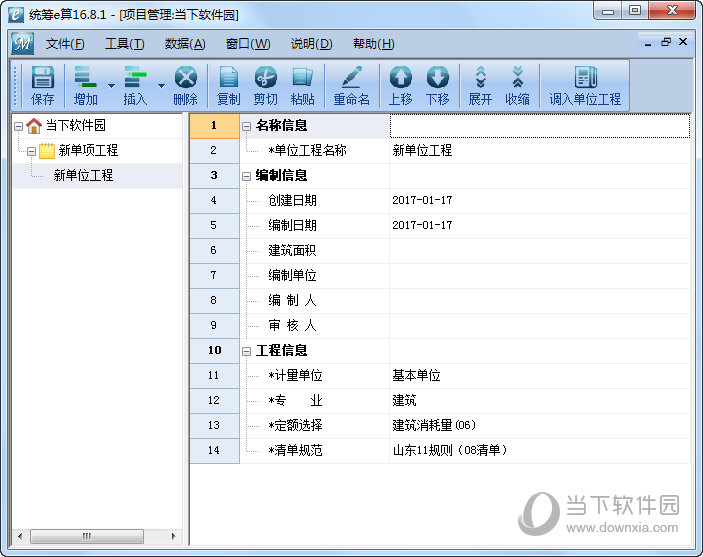 统筹e算软件下载