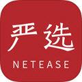 网易严选 V2.4.0 iPhone版