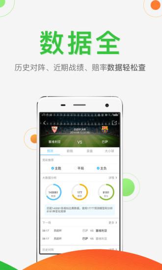 彩球 V3.9.5 安卓版截图3