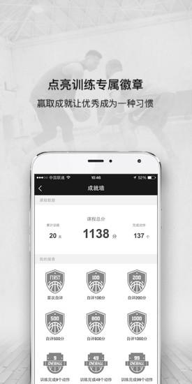 壹球 V2.1.7 安卓版截图4