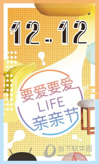 LIFE V3.0.0 安卓版截图2