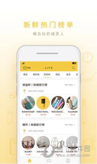 LIFE V3.0.0 安卓版截图4