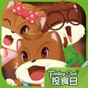 三只松鼠 V3.3.0 苹果版