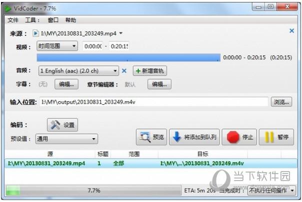 VidCoder中文版