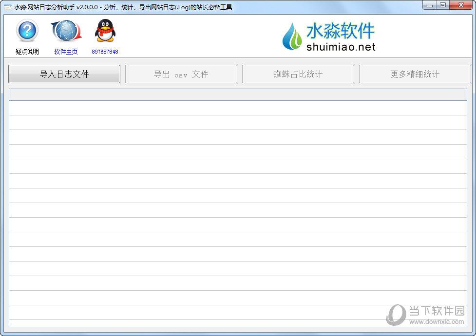 水淼网站日志分析助手
