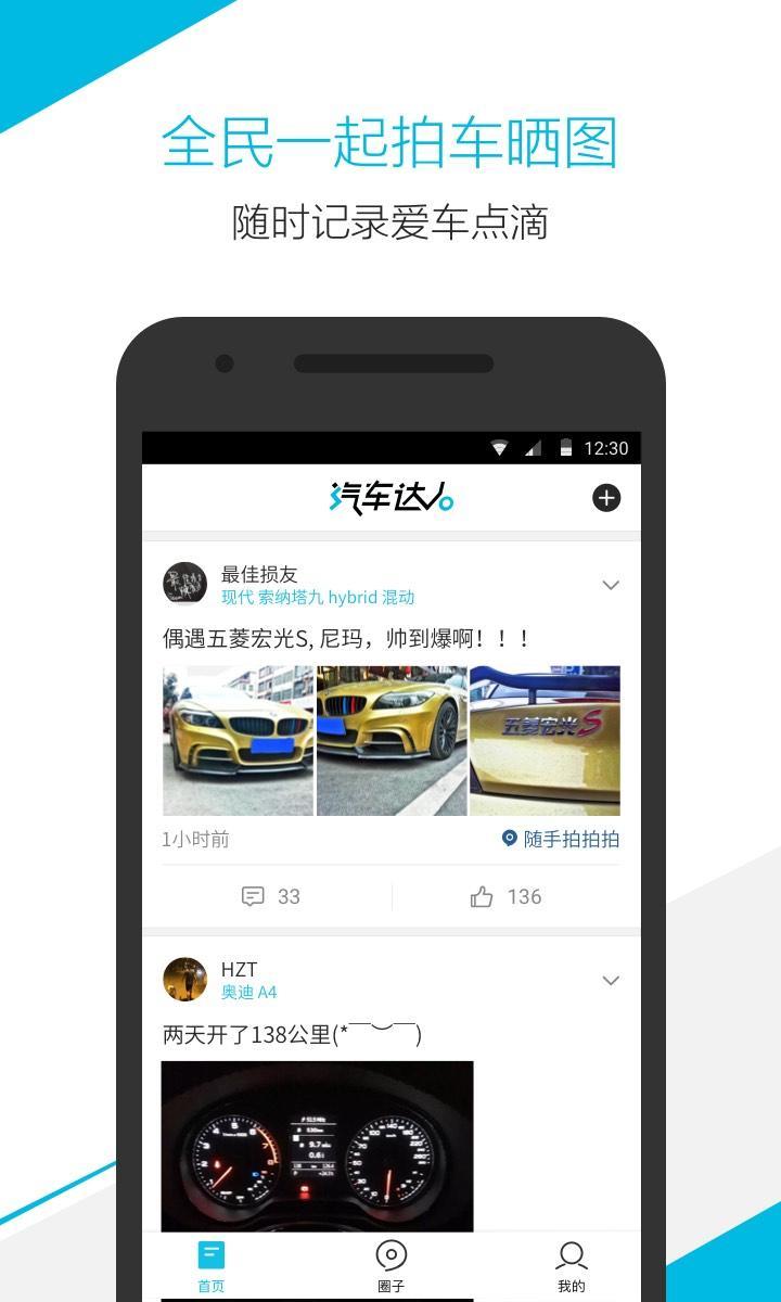 汽车达人 V2.0.4 安卓版截图3
