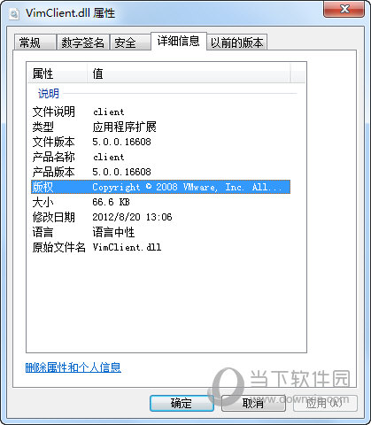 VimClient.dll下载
