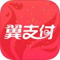 翼支付 V6.1.2 iPhone版