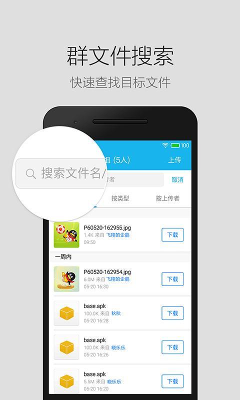 QQ轻聊版去推广美化版 V3.5.0 安卓精简版截图4