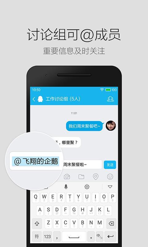 QQ轻聊版去推广美化版 V3.5.0 安卓精简版截图3