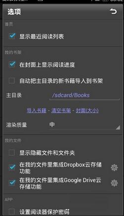 静读天下专业版 V4.5.5 安卓破解版截图1