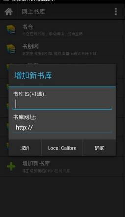 静读天下专业版 V4.5.5 安卓破解版截图4
