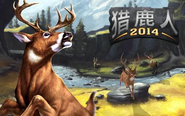 猎鹿人2014无限金币版 V2.9.0 安卓版截图5