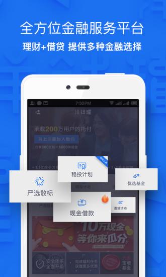 洋钱罐理财 V3.0.0 安卓版截图1