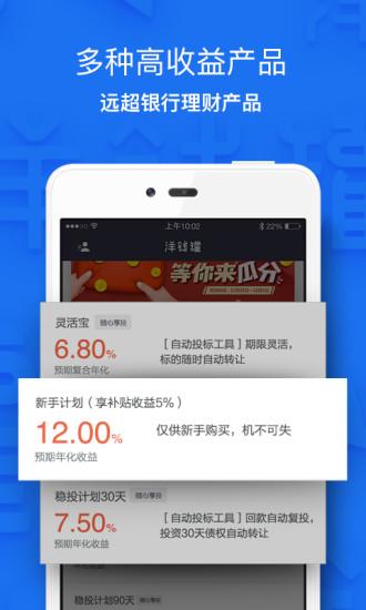 洋钱罐理财 V3.0.0 安卓版截图2