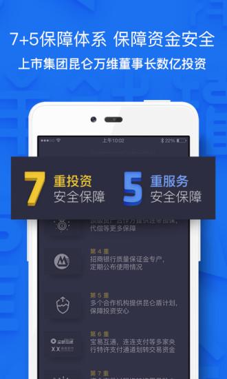 洋钱罐理财 V3.0.0 安卓版截图4