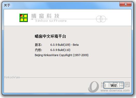 晴窗中文大侠软件