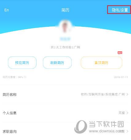 """智联招聘APP""""简历""""界面"""