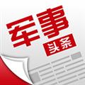 军事头条 V1.6.14 安卓版