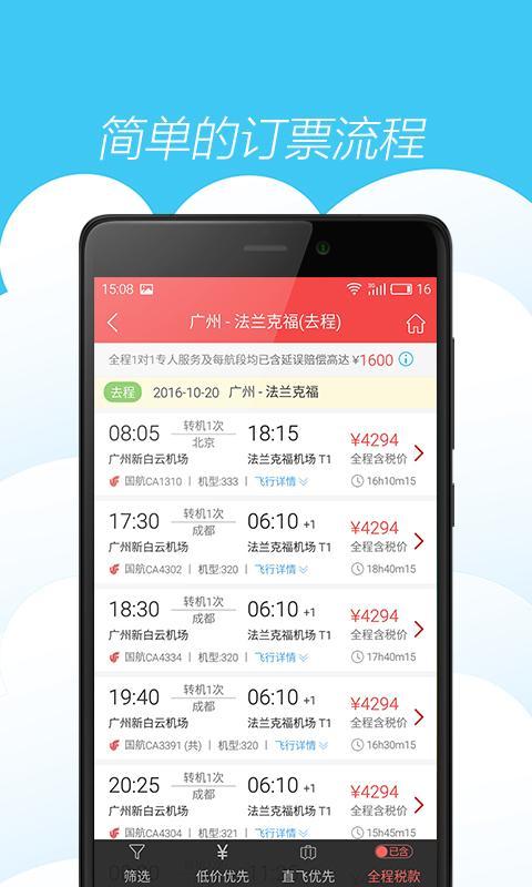 一起飞国际机票网 V3.4.2 安卓版截图3