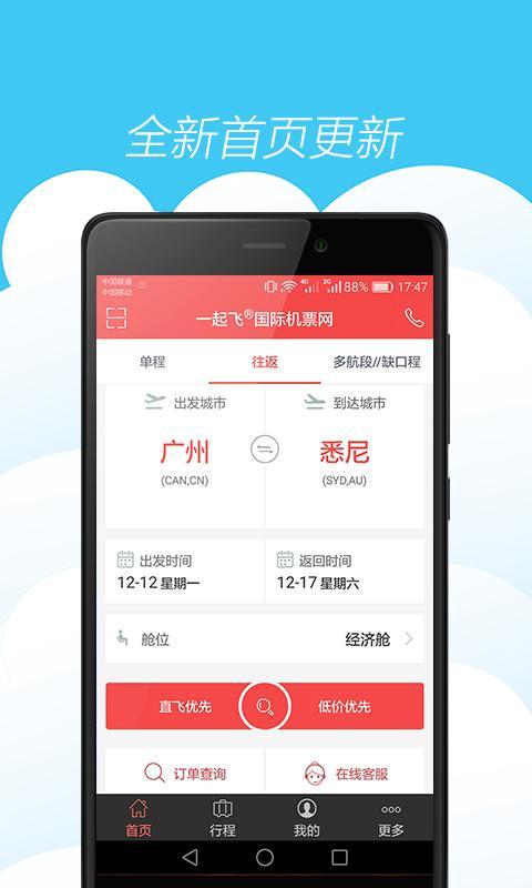 一起飞国际机票网 V3.4.2 安卓版截图5