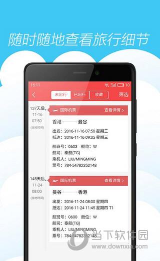 一起飞国际机票网app