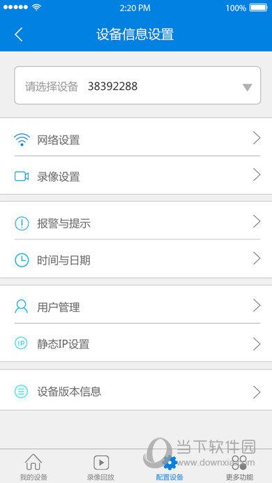 V380监控软件iOS版