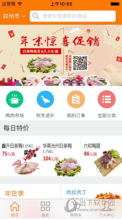 华禽网iOS版