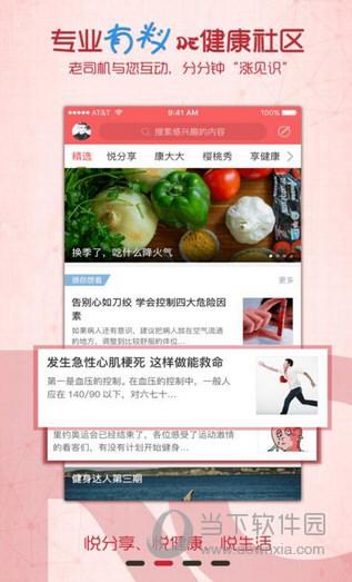 红樱桃健康APP