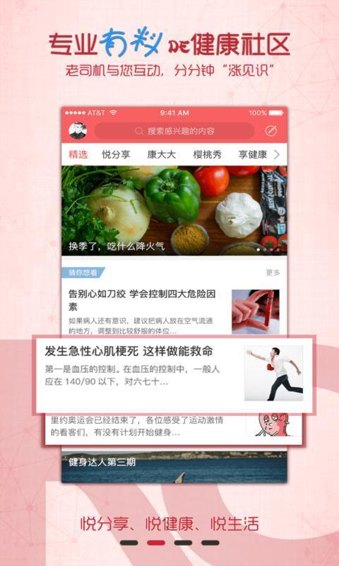 红樱桃健康 V1.5.5 安卓版截图1