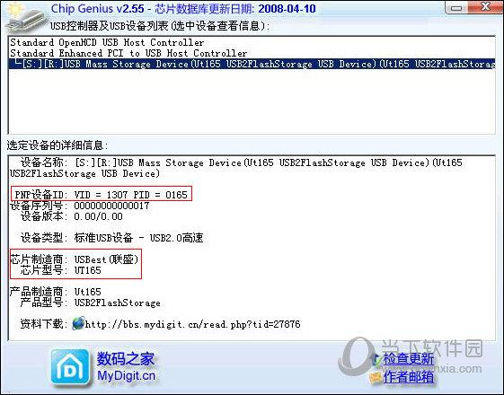联盛UT165量产工具