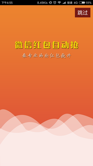 微信红包自动抢 V1.1.7 安卓版截图1