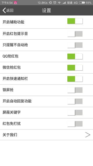微信红包自动抢 V1.1.7 安卓版截图4