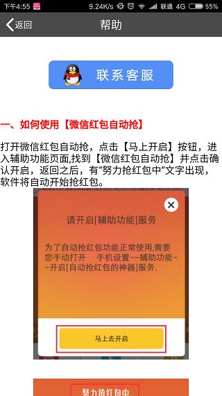 微信红包自动抢 V1.1.7 安卓版截图5