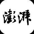 澎湃新闻 V4.3.3 安卓版