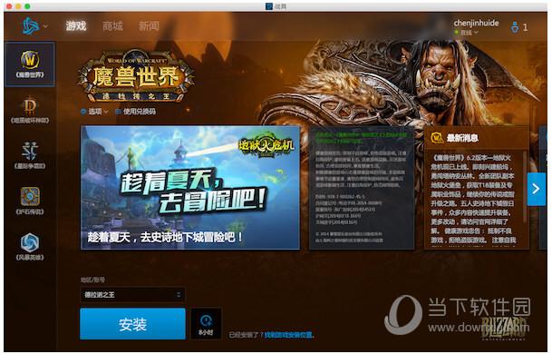 暴雪战网Mac下载