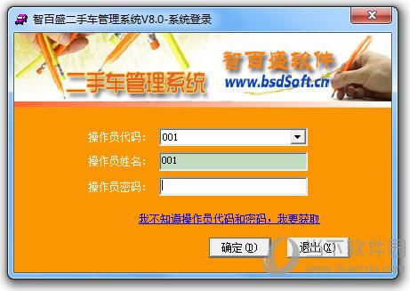 智百盛二手车管理软件