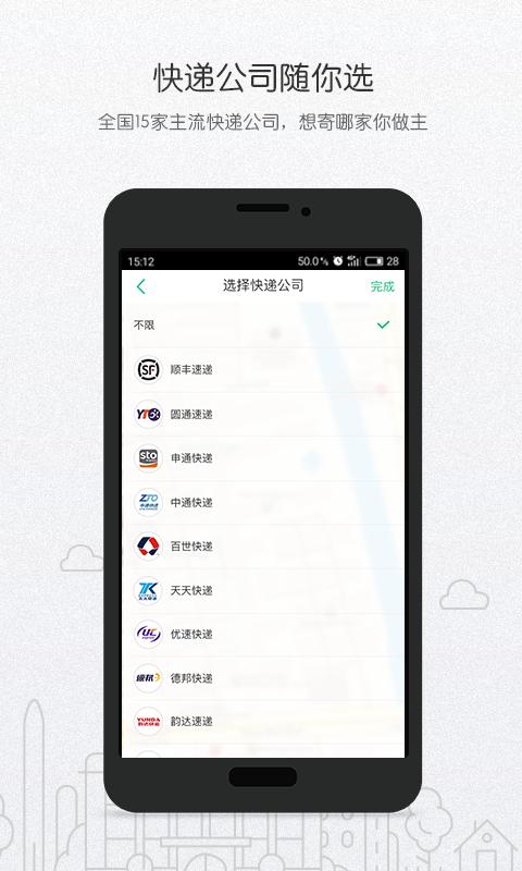 艾特小哥 V2.2.0.5 安卓版截图4