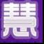 慧眼购物助手 V3.5.1.2 官方版