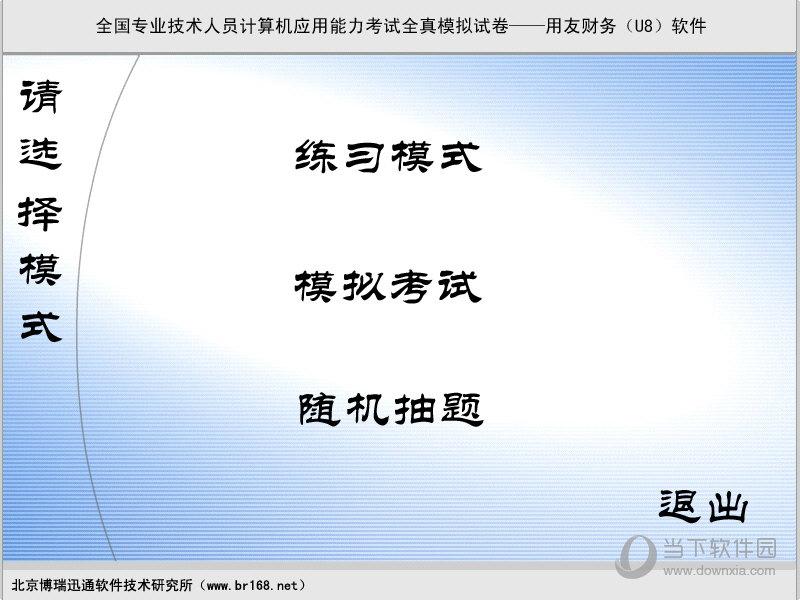 用友财务U8软件全真模拟考试系统