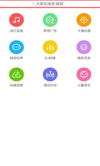 铃声朵朵 V2.0.4 安卓版截图3