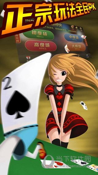 跑得快扑克游戏下载