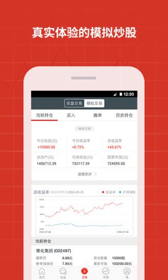 公牛炒股 V2.4.3 安卓版截图5