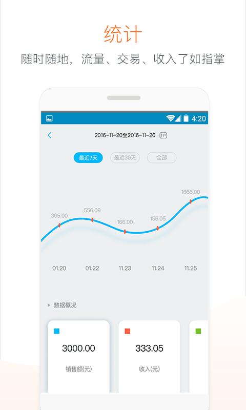 孩宝U站 V2.0.1 安卓版截图3