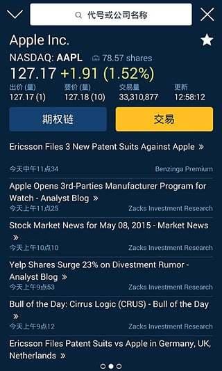 第一证券 V2.5.8 安卓版截图4