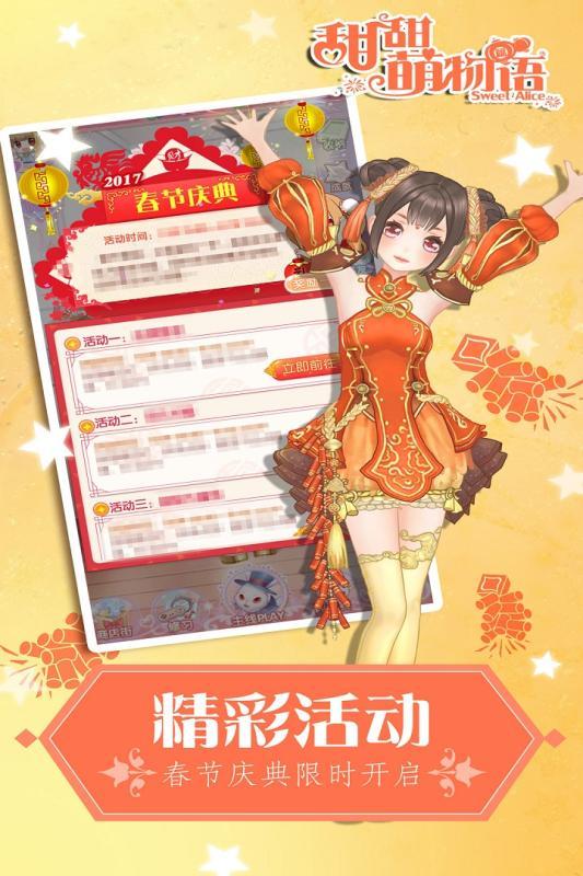 甜甜萌物语 V1.22.1 安卓版截图5